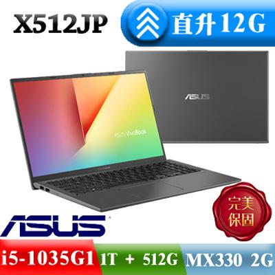 ASUS X512JP-0091G1035G1 星空灰 (I5-1035G1/4G+8G/1T+512GPCIE/MX 330 2G/15.6 FHD IPS / Win10)特仕