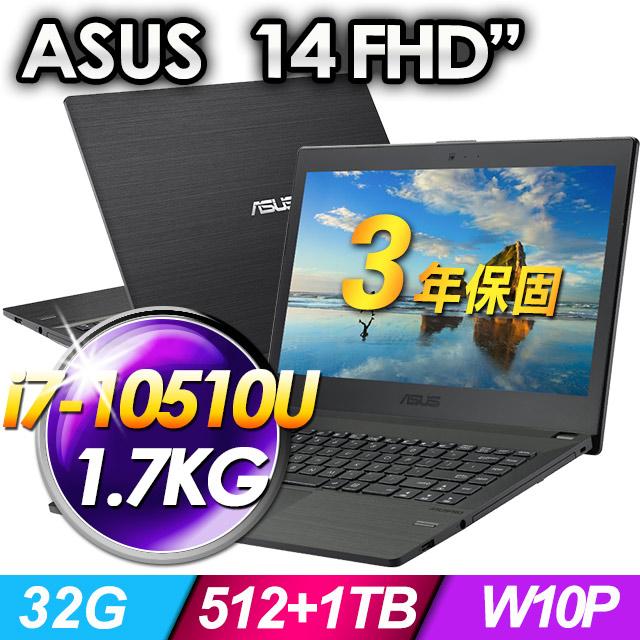 ASUS P1448F 14吋商用筆電 (i7-10510/32G/512SSD+1TB/W10P/ASUSPRO/特仕)