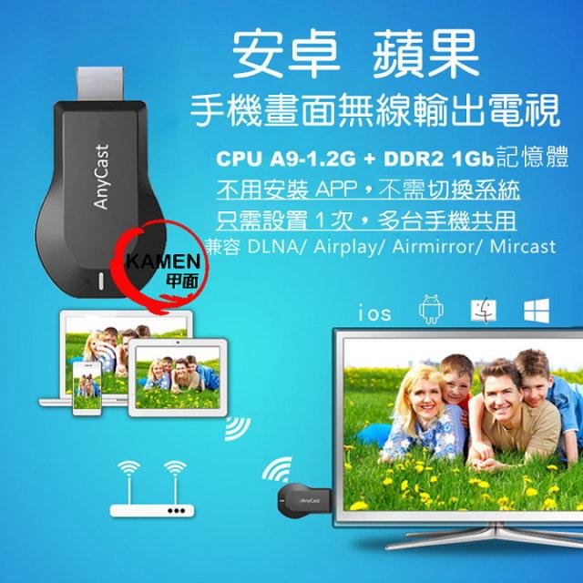 KAMEN MPT5 anycast 手機電視棒 HDMI 無線影音傳輸線 同屏器