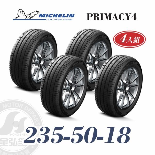 米其林 PRIMACY 4 235/50/18 四入組 安靜舒適輪胎