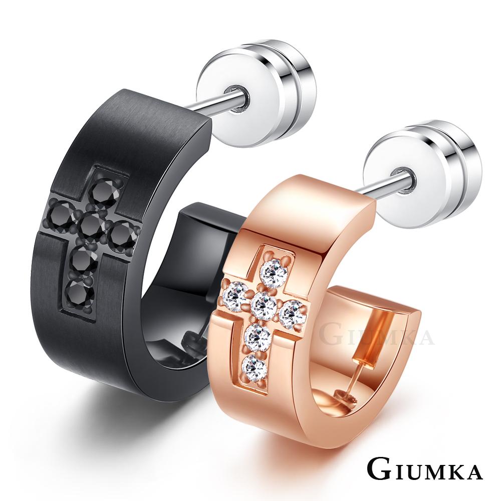 【GIUMKA】真愛之約德國珠寶白鋼栓扣式耳環 單邊單個價格 MF5015-1