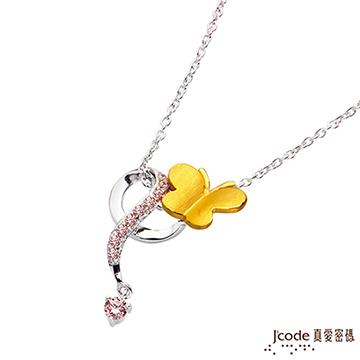 J'code真愛密碼 玲瓏彩蝶黃金/純銀墜子 送項鍊