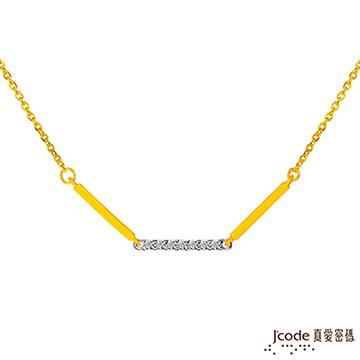 J'code真愛密碼 鍊愛黃金/純銀項鍊