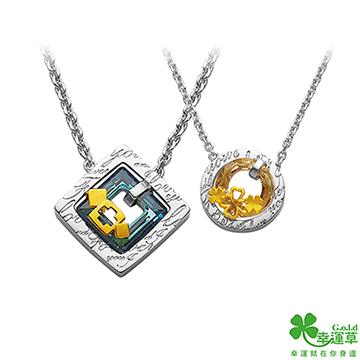 幸運草 愛合一黃金/純銀/白鋼/水晶成對項鍊