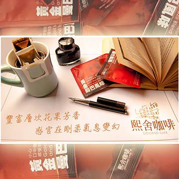 【熙舍咖啡】黃金曼巴咖啡/10Gx40包