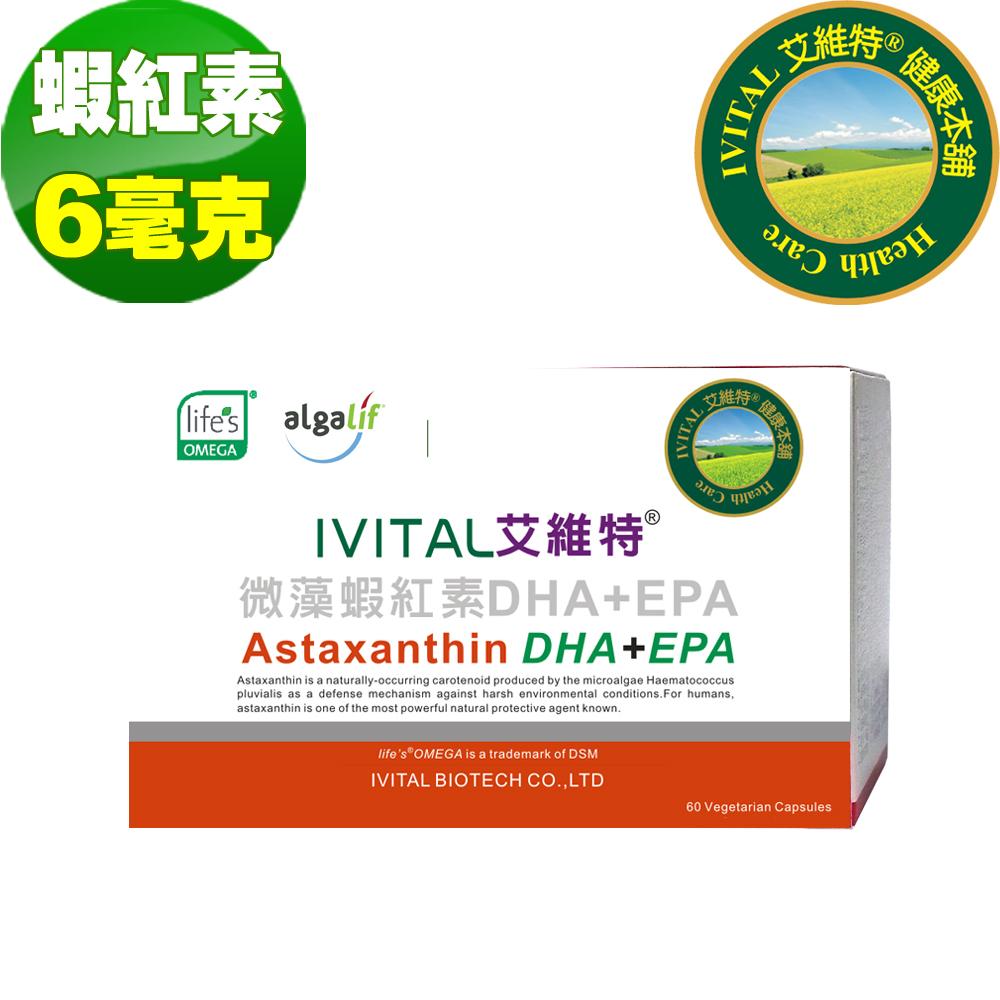 IVITAL艾維特微藻蝦紅素DHA+EPA液體膠囊(60粒)全素