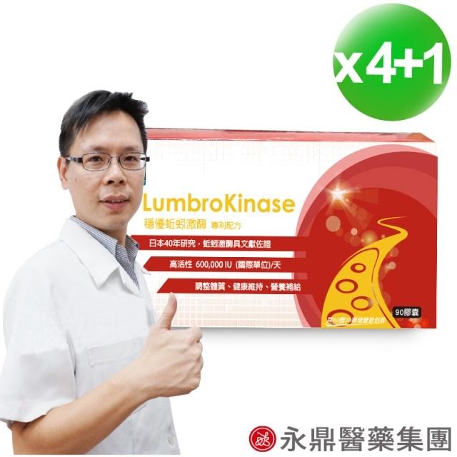 【集研生醫】穩優蚯蚓激酶膠囊(90粒X4+1盒組)