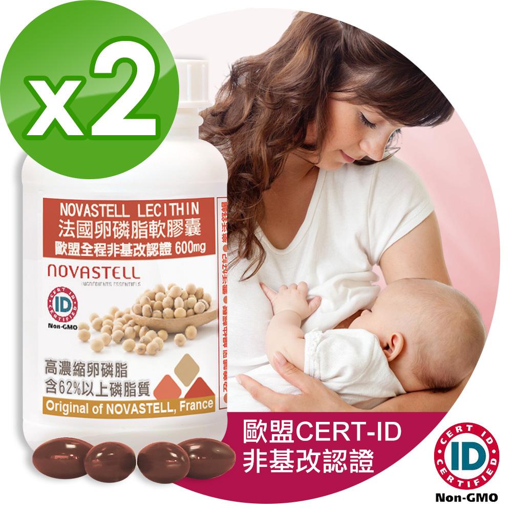 【赫而司】法國高濃縮【非基改大豆卵磷脂-600mg】軟膠囊(90顆*2罐/組)