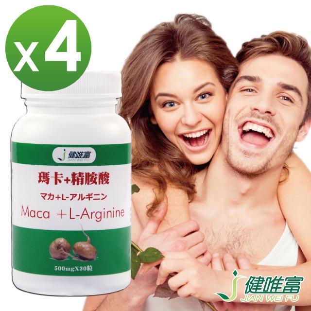 [健唯富]瑪卡+精胺酸(30粒X4罐)