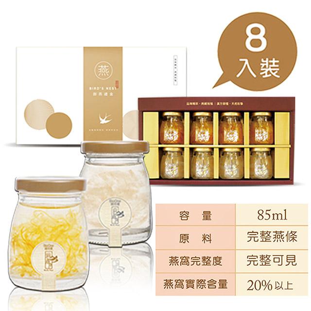 【碧而優】臻品御燕禮盒(85ml,8入)