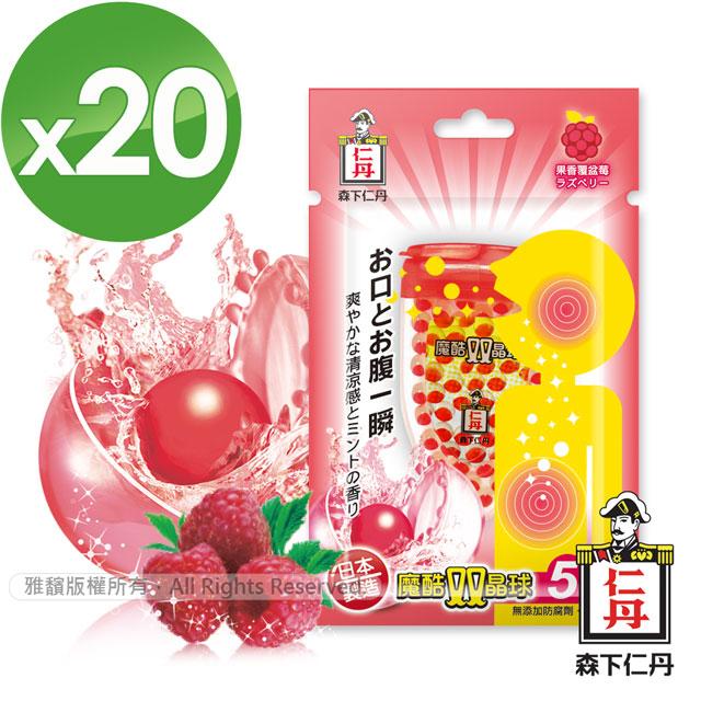 森下仁丹 魔酷雙晶球-果香覆盆莓(50粒)x20盒入