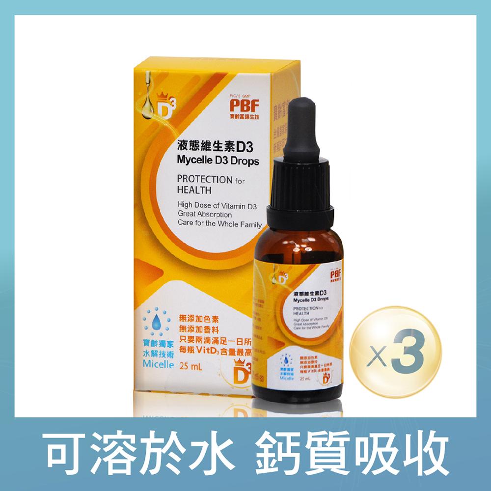 【寶齡富錦】液態維生素D3滴劑(水溶液)25ml/瓶 x3
