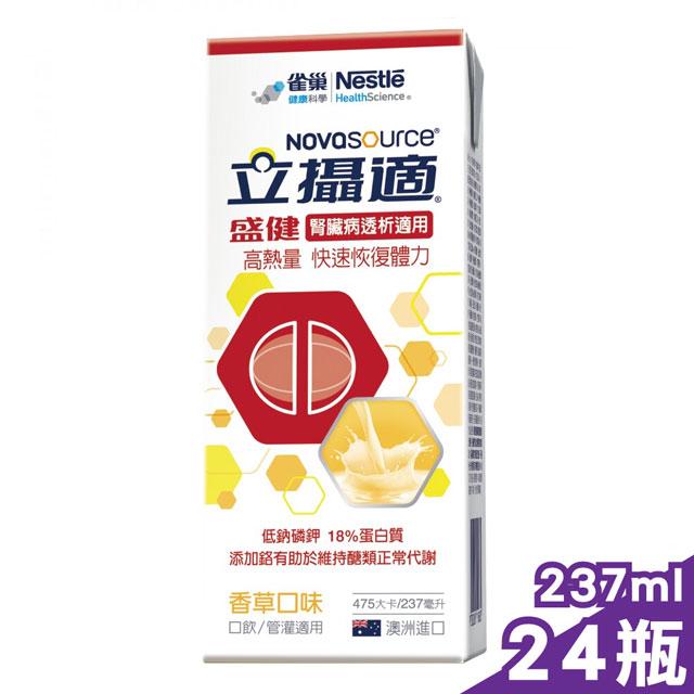 雀巢 立攝適 腎臟病透析適用配方 237mlX24入 (口飲/管灌皆適宜)