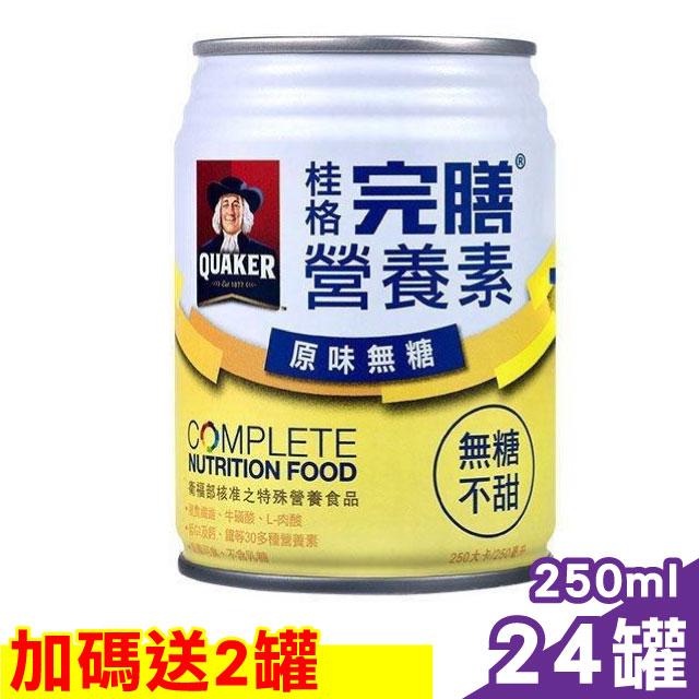 桂格 完膳營養素 原味無糖口味(不甜) 250mlx24罐