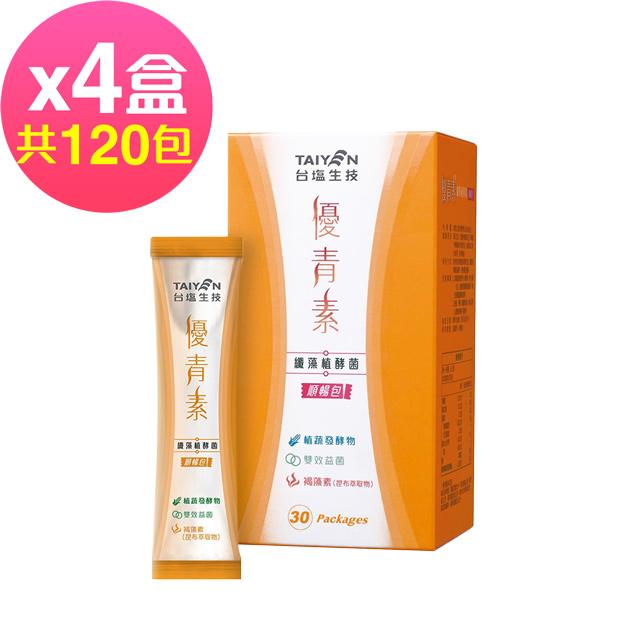 台鹽生技 優青素-纖藻植酵菌順暢包(30包x4盒,共120包)