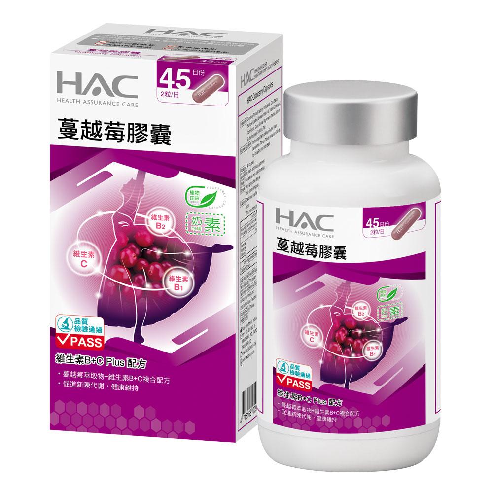 永信HAC-蔓越莓膠囊(90粒/瓶)
