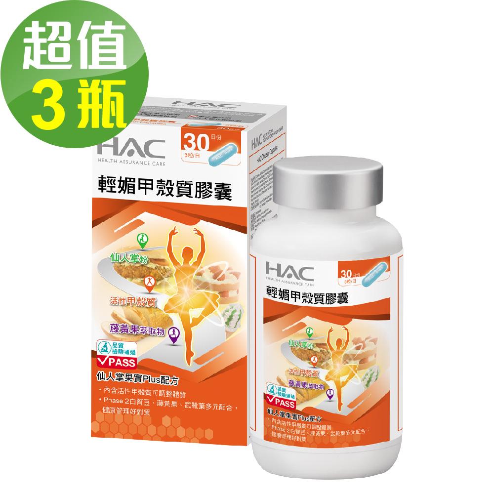 【永信HAC】輕媚甲殼質膠囊x3瓶(90粒/瓶)