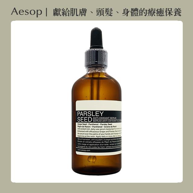 AESOP 香芹籽氧化精華 100ml