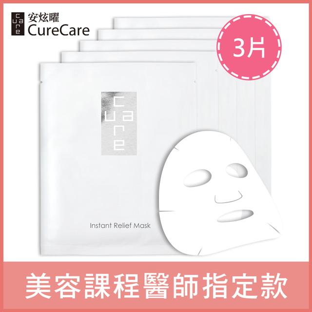 CureCare炫曜 瞬效舒緩生物纖維面膜3片組