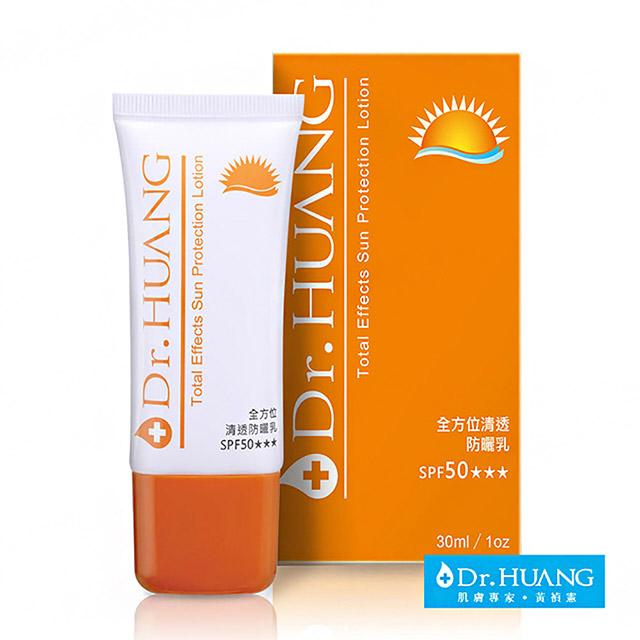 【Dr.HUANG黃禎憲】全方位清透防曬乳SPF50(30ml)x3件組