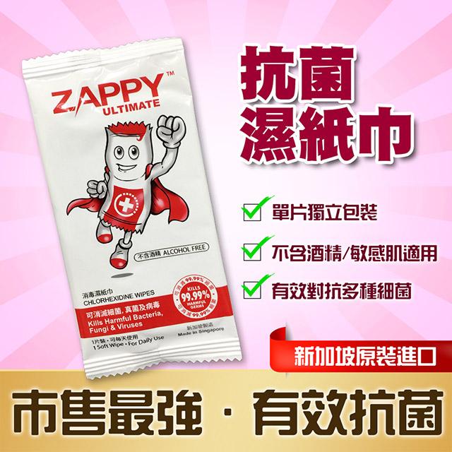 【ZAPPY抗菌濕巾】新加坡原裝進口。優效抗菌濕紙巾(敏感肌適用/單片包裝/100片入)