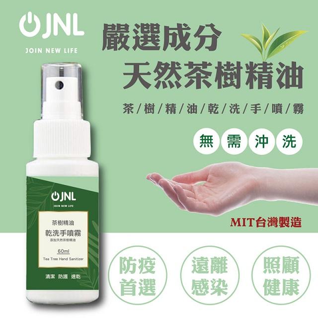 【JNL】茶樹精油乾洗手噴霧 60ML (6瓶入)