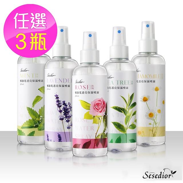 【Sesedior】零油光透亮保濕噴霧化妝水任選3瓶