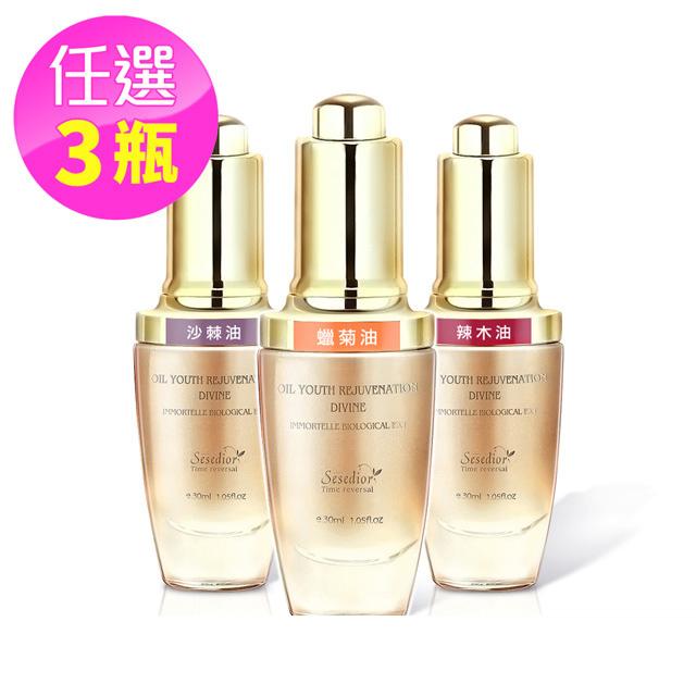 【Sesedior】美容精華油系列任選3瓶