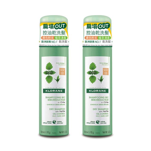 KLORANE蔻蘿蘭 控油乾洗髮噴霧(150ml)二入組 (加贈 體驗品*5)